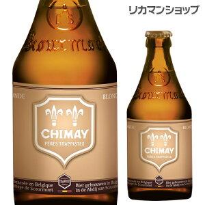 【単品販売】シメイゴールドトラピストビール330ml瓶[輸入ビール][ベルギー][ビール][トラピスト]【YDKG-k】【ky】