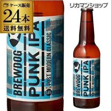 【マラソン中 必ず2倍】送料無料 ブリュードッグ パンクIPA 瓶330ml×24本 ケーススコットランド 輸入ビール 海外ビール イギリスクラフトビール 海外 長S