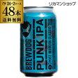 ブリュードッグ パンクIPA 缶330ml 缶×48本【2ケース】【送料無料】[スコットランド][輸入ビール][海外ビール][イギリス][クラフトビール][海外]