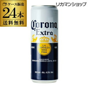 コロナエキストラスリム缶355ml缶×24本モルソン・クアーズ【ケース】【送料無料】[メキシコ][ビール][エクストラ][リゾート]