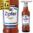 オーストリアビール ジッファー330ml 瓶×24本【ケース】【送料無料】[輸入ビール][海外ビール][オーストリア]