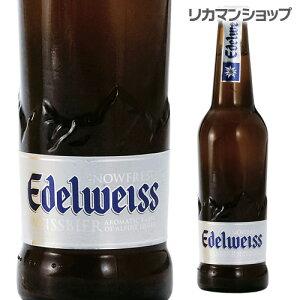 【単品販売】オーストリアビールエーデルワイススノーフレッシュ330ml瓶【smtb-k】【ky】【YDKG-k】【ky】