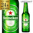 【送料無料で最安値挑戦】ハイネケン ロングネックボトル330ml瓶×24本Heineken Lagar Beer ケース 送料無料 キリン ライセンス 海外ビール オランダ [長S]