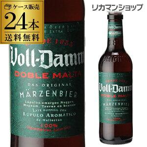 ボルダムダブルモルト330ml瓶×24本【ケース】【送料無料】[Voll-Damm][エストレージャダム][スペイン][輸入ビール][海外ビール][エストレーリャ][ヴォルダム]