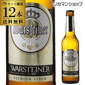 ヴァルシュタイナーピルスナー 330ml 瓶×12本【12本セット】【送料無料】[輸入ビール][海外ビール][ドイツ][ビール]