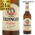 エルディンガー ヴァイスビア ヘフェ 330ml×24本【ケース】【送料無料】[輸入ビール][海外ビール][ドイツ][ビール][ヴァイツェン]