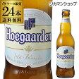 【訳あり】【瓶・ラベル不良】【送料無料】ヒューガルデン・ホワイト330ml×24本 瓶[アウトレット][並行品][輸入ビール][海外ビール][ベルギー][Hoegaarden White]