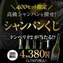 """【送料無料】高級シャンパンを探せ!第22弾!! トゥルベ!トレゾール!""""ドンペリP2が当たるかも!? シャンパーニュくじ!【先着400本限り】[シャンパン福袋][ドンペリ][ヴーヴクリコ][モエシャンドン]"""