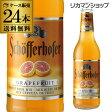 シェッファーホッファー グレープフルーツ330ml 瓶×24本【ケース】【送料無料】[輸入ビール][海外ビール][ドイツ][フルーツビール]
