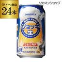 サントリー ジョッキ生 350ml×24缶【ご注文は2ケースまで1個口配送可能です!】【ケース】[新ジャンル][第三のビール][国産][日本][長S] 24本