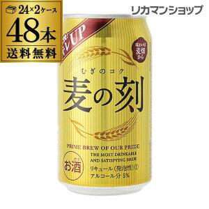 【送料無料】新ジャンルビール麦の刻350ml(缶)2ケースセット販売48本入