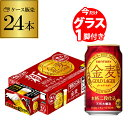 キャッシュレス5%還元対象品ジョッキ付き サントリー 金麦 ゴールドラガー 350ml×24缶 1ケ ...