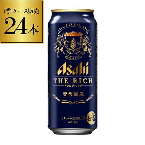 9/25限定 全品P2倍最大10%オフクーポン取得可!先着順!新ジャンルは10/1より酒税が上がりますアサヒ ザ・リッチ 500ml×24本 1ケース ケース 新ジャンル 第三のビール 国産 日本 アサヒザリッチ リッチ asahi 500缶 HTC