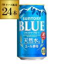 サントリーブルー BLUE 350ml×24本 1ケース1本あたり103円(税別)!【ご注文は2ケースまで1個口配送可能です!】ケース 新ジャンル 第三のビール 国産 日本 長S