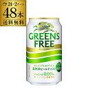 (最大200円オフクーポン 先着順)グリーンズフリー350ml×48本 (24本×2ケース)1本あたり115.8円(税別)送料無料ノンアルコール ノンアル ビール ビールテイスト飲料 KIRIN 国産 長S