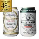 計48本 クラウスターラー 330ml缶×24本 ヴェリタス