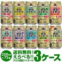 全品P2倍 8/30限定1缶あたり98円(税別)! 詰め合わせ お好きな タカラ 焼酎ハイボール