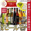 【敬老の日】贈り物に海外旅行気分を♪世界のビールを飲み比べ♪人気の海外ビール12本セット【第52弾】【送料無料】[ビールセット][瓶詰め合わせ輸入][敬老人気ギフト売れ筋ビールランキング地ビール][夏贈]