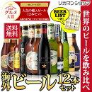 贈り物に海外旅行気分を♪世界のビールを飲み比べ♪人気の海外ビール12本セット【第56弾】【送料無料】[ビールセット][瓶詰め合わせ輸入][敬老人気ギフト売れ筋ビールランキング地ビール][長S]