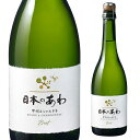 日本のあわ 甲州&シャルドネ 720ml 日本ワイン 辛口 [スパークリング][長S]