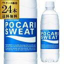 大塚製薬 ポカリスエット 500ml×24本 送料無料スポーツドリンク スポドリ ポカリ POCARI SWEAT 熱中症対策 RSL