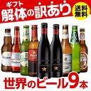 ギフト解体品 在庫処分の訳あり品 海外ビール セット 飲み比...