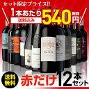 送料無料 赤だけ!特選ワイン12本セット 第145弾 赤ワインセット ミディアムボディ 極上の味 金賞受賞 プレゼント赤ワイン セット ギフト 長S