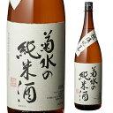 日本酒 辛口 菊水の純米酒 1.8L 15度 清酒 1800ml 新潟県 菊水酒造 酒