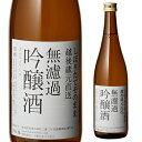 日本酒 辛口 加茂錦 しぼりたてそのまま 無濾過吟醸酒 720mL 15度 清酒 新潟県 加茂錦酒造 酒 お歳暮 御歳暮