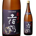 日本酒 土佐鶴 超辛口 特別本醸造 1800ml 15度 清酒 1800ml 高知県 土佐鶴酒造 酒 母の日 父の日