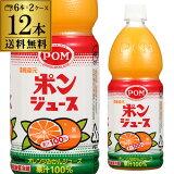 えひめ飲料 ポンジュース オレンジ 800ml×12本 2ケース PET 1本あたり283円(税別)ジュース 送料無料 ペットボトル POM えひめ 愛媛 長S