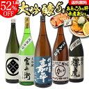 【50%OFF】日本酒 飲み比べセット単品合計価格22,330円が衝撃の10,978円!!送料無料