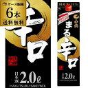 送料無料 1本あたり950円税別 日本酒 白鶴 まる 辛口 ...