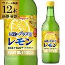 ポッカ お酒にプラス レモン 540ml×12本 1ケース 送料無料 1本当り540円(税別) 保存料無添加 レモン 果汁100% 割材 カクテル 長S