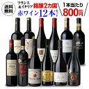 送料無料 フランス&イタリア 銘醸2カ国 赤ワイン飲み比べ12本セット 6弾 赤ワインセット フルボディ 辛口 フランス イタリア 長S