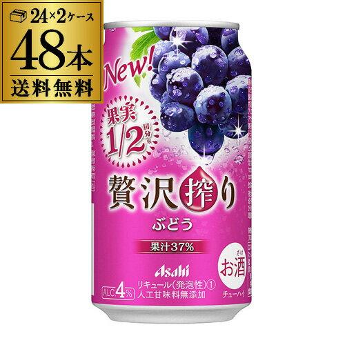 アサヒ贅沢搾りぶどう350ml×48本2ケースサワーチューハイまるかじりチューハイ果実1/2房分果汁37%人工甘味料無添加Asa
