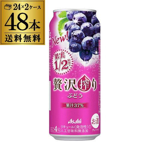 アサヒ贅沢搾りぶどう500ml×48本2ケースサワーチューハイまるかじりチューハイ果実1/2房分果汁37%人工甘味料無添加Asa