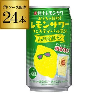 極上レモンサワーすっきり定番レモン