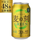 (全品P3倍 3/5限定)(最大200円オフクーポン 先着順)あす楽 時間指定不可 送料無料 1本あたり102.3円(税別)麦の刻 グリーン 350ml×48缶 2ケース 48本 糖質70%オフ 新ジャンル 第3 ビール RSL