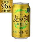 (全品P3倍 3/5限定)(最大200円オフクーポン 先着順)あす楽 時間指定不可 送料無料 【1本あたり101.3円(税別)】麦の刻 グリーン 350ml×96缶 4ケース 96本 糖質70%オフ 新ジャンル 第3 ビール RSL