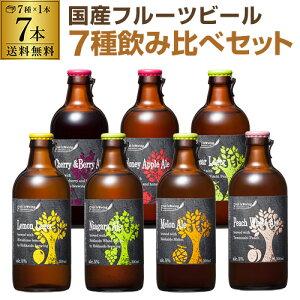 (全品P3倍 6/5限定)北海道麦酒醸造 クラフトビール 300ml 瓶 7種×1本セット送料無料 ギフト プレゼント 飲み比べ 詰め合わせ[フルーツビール][地ビール][国産]長S
