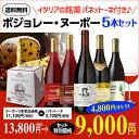 送料無料 ボジョレー ヌーボー 2020 5本セット2,700円相当 パネットーネ付き! ワイン セット ヌーボー セット 新20