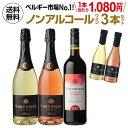 (全品P2倍 2/25限定)おまけつき第2弾 1本当たり1080円(税抜) 送料無料 ノンアルコールワイン ヴィンテン...