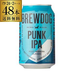 送料無料 ブリュードッグ パンクIPA 缶330ml缶×48本 2ケース(48缶)スコットランド 輸入ビール 海外ビール...