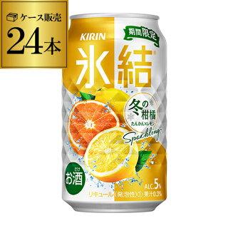 氷結冬の柑橘スパークリング