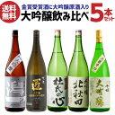 日本酒 飲み比べセット ギフト 大吟醸 飲み比べ セット 送料無料 日本酒 金賞