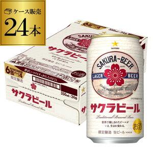 (全品P2倍 2/5限定)(予約) 数量限定 サッポロ サクラビール 350ml×24本 1ケース 国産 缶ビール 長S 2021/02/24以降発送予定