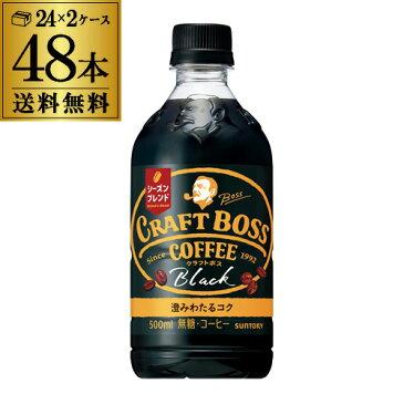 (全品P3倍 4/25限定)サントリー クラフトボス コーヒー ブラック 500ml 48本送料無料 CRAFT BOSS ペットボトル 珈琲 ケース販売 1本あたり106円(税別) 長S 母の日 父の日