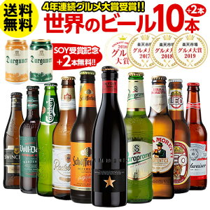 のし対応可能 ご希望の際は備考欄にご記載下さいSOY受賞今だけ2本無料 ギフト プレゼント ビールセット ビールギフト 送料無料 世界のビール飲み比べ 詰め合わせ 12本(10+2本)セット 瓶 輸入 海外ビール 地ビール 贈り物 贈答用 長S