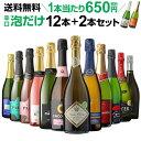シャンパン製法&金賞入り 辛口泡だけ 特選スパークリング12本+2本 74弾【送